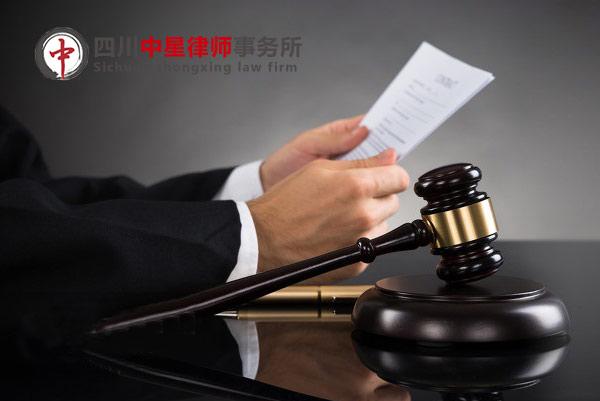四川中星律师事务所